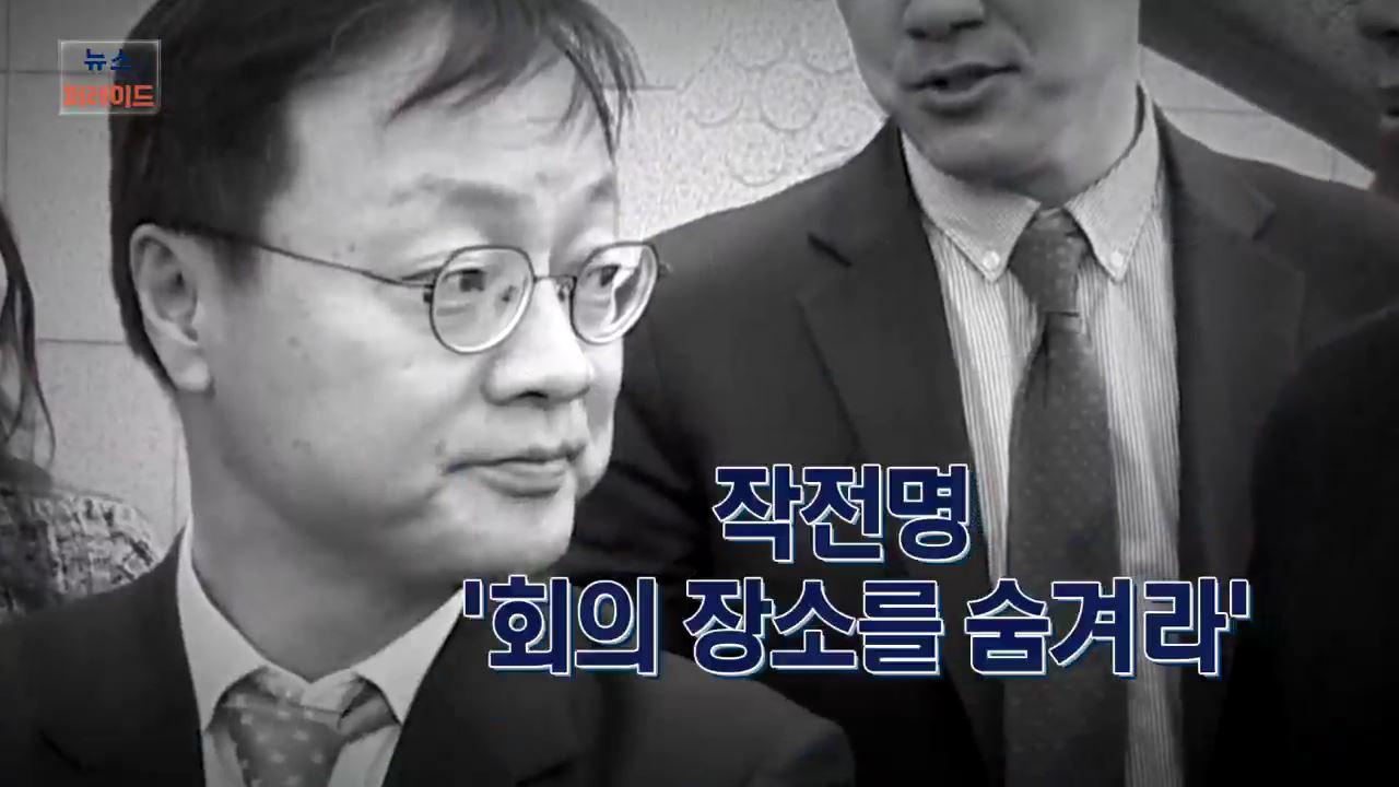 [영상뉴스] 작전명 '회의 장소를 숨겨라'