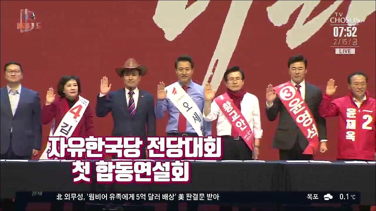 [영상뉴스] 자유한국당 전당대회…'3人3色' 연설 스타일