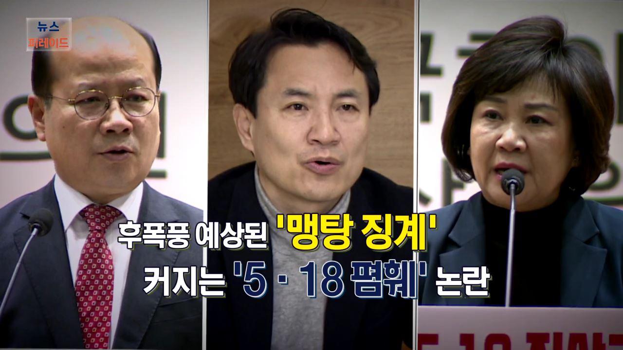 [영상뉴스] 후폭풍 예상된 '맹탕 징계'…커지는 '5·18폄훼' 논란