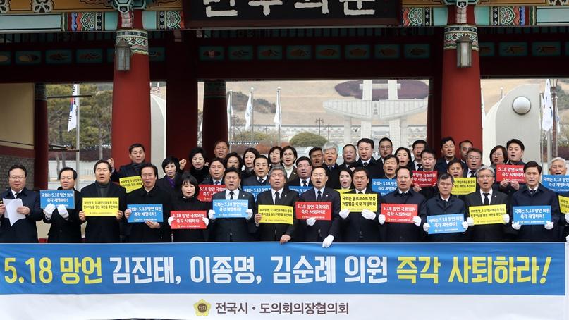 전국 시·도의장협의회 '5·18 망언' 규탄… 반발 확산