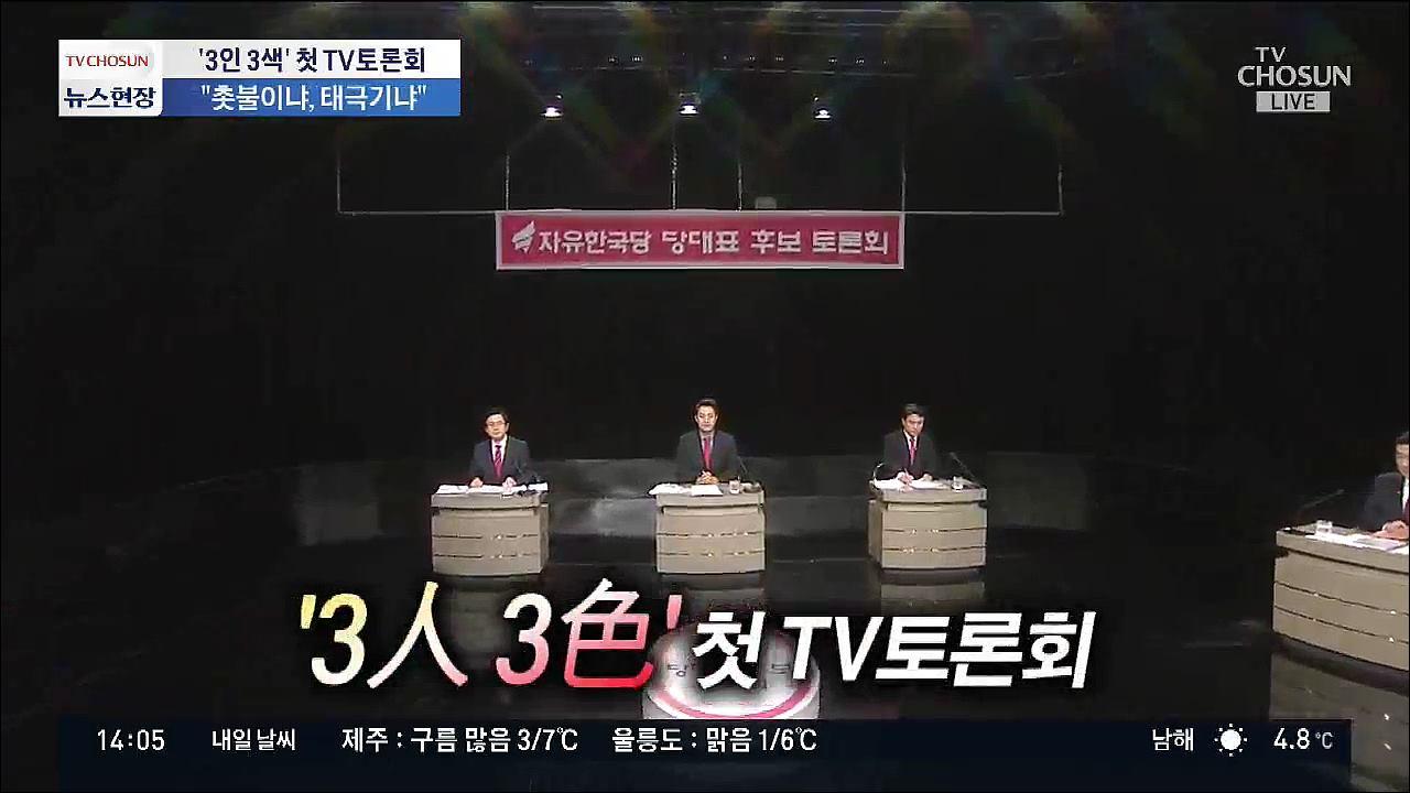 [영상뉴스] '3人 3色' 한국당 후보들 첫 TV토론회