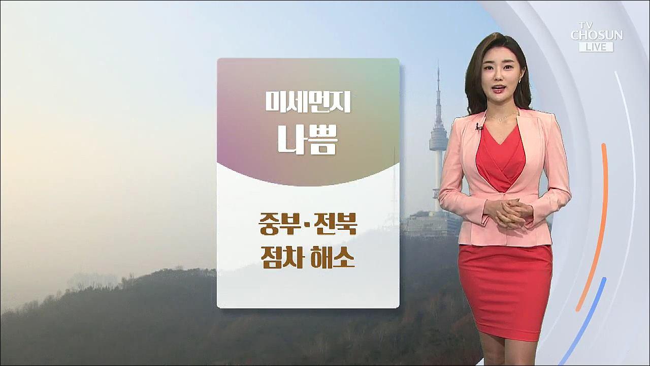 [날씨] 찬바람 불며 내일 아침까지 반짝 추위