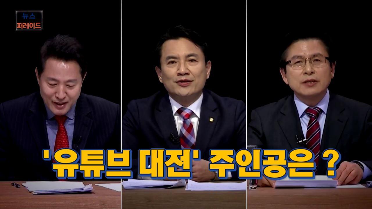 [영상뉴스] 한국당 당권 레이스…'유튜브 대전' 주인공은?
