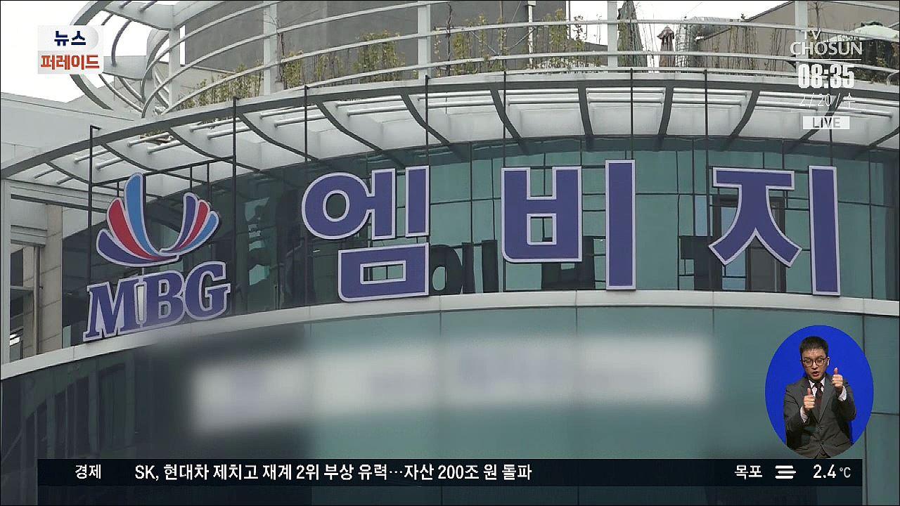檢, MBG 임동표 회장 구속영장 청구…'피해 1000억원대 추정'