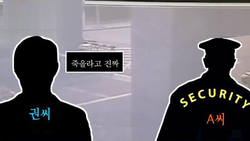 [아침에 스토리] 100억대 강남 아파트 경비원의 눈물