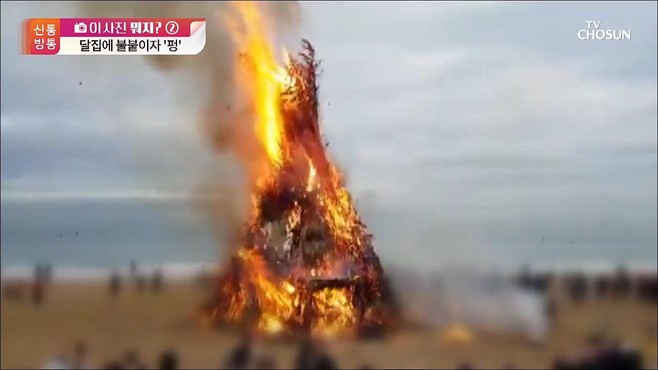 달집에 불붙이자 '펑'…대보름에 폭발사고, 어쩌다가