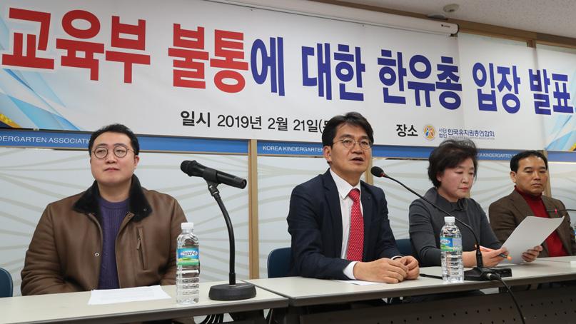 유치원총연합회, '유아교육법 시행령 개정' 규탄 집회 예고