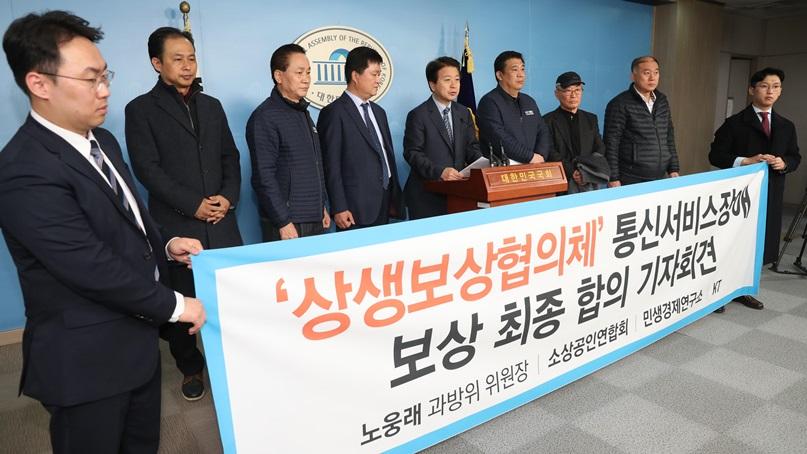 'KT화재 피해' 소상공인에 보상금…'대타협 첫 사례'