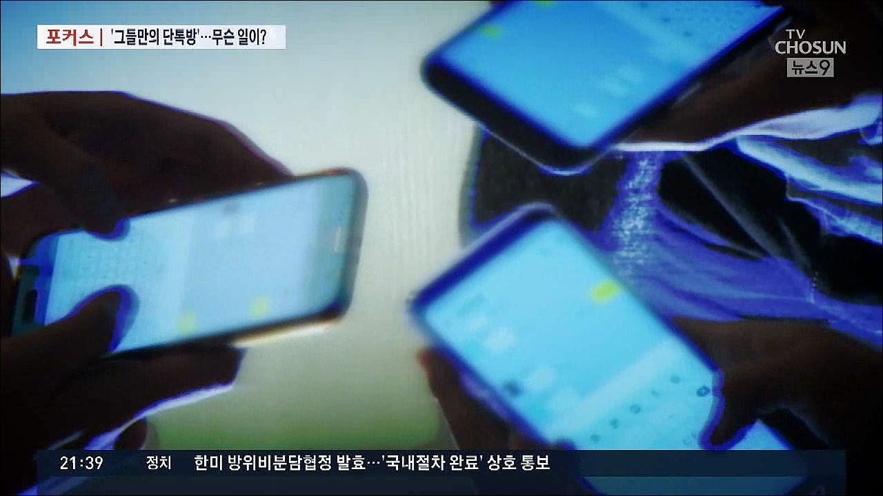 [포커스] 연예인·클럽 직원 '단톡방 몰카' 수사…제2의 정준영 파문?