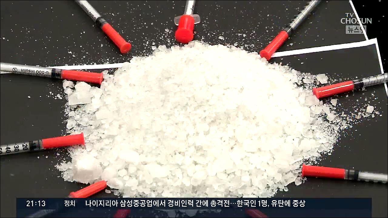 [포커스] '마약 청정국'은 옛말…한달만에 1000명 검거