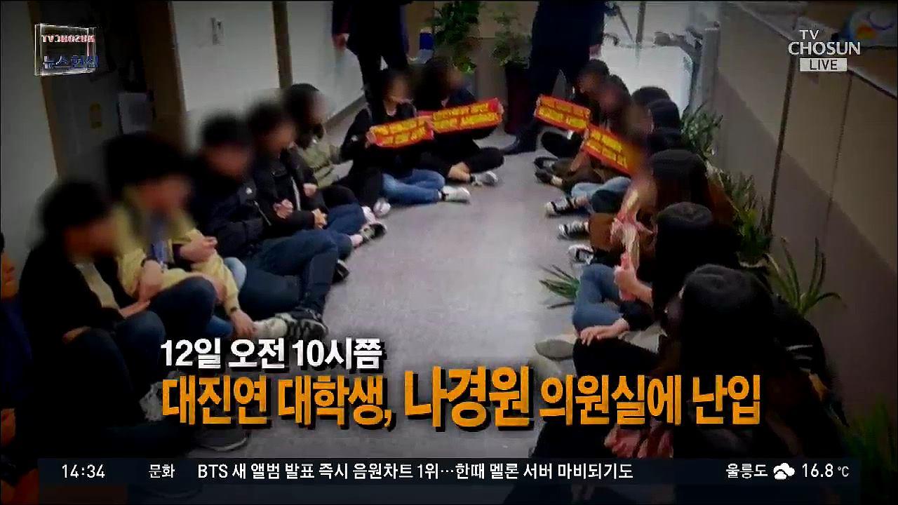 [영상뉴스] 나경원 의원실 점거한 대학생들