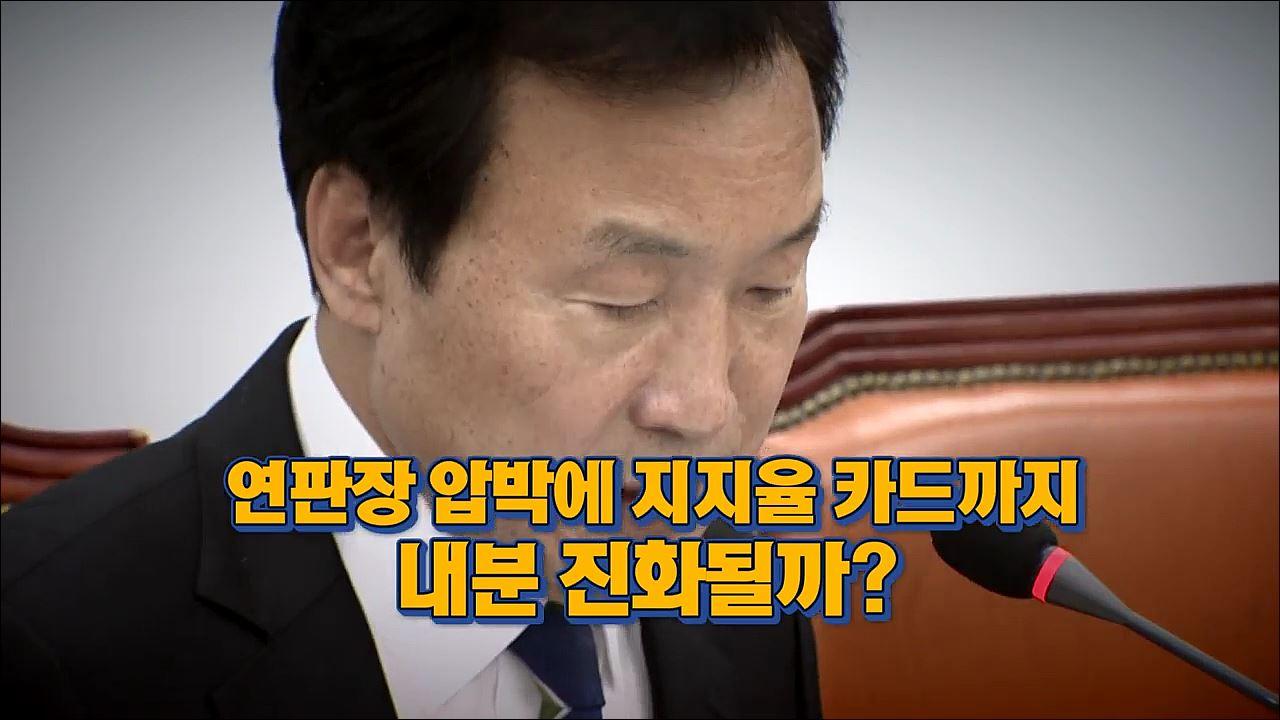 [영상뉴스] 손학규의 '배수진'은?