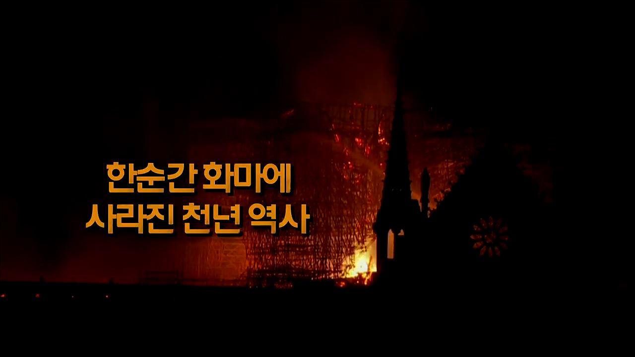 [영상뉴스] 한순간 화마에 무너진 천년 역사
