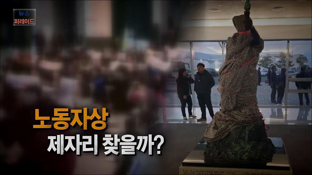 [영상뉴스] 강제징용 노동자상 철거…제자리 찾을까