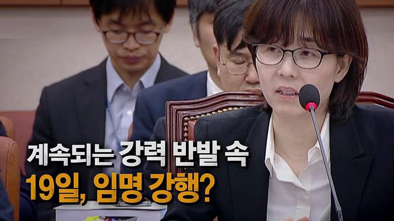 [영상뉴스] 계속되는 강력 반발…이미선·문형배 임명 강행?