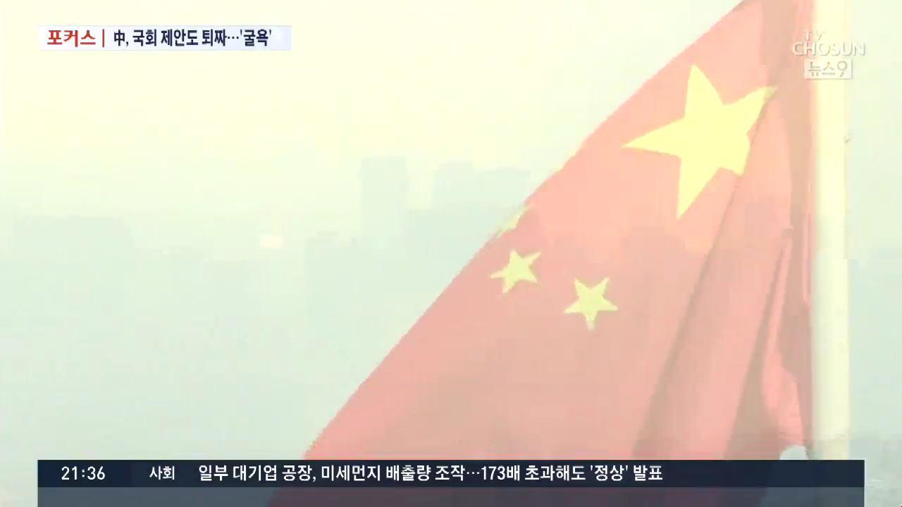 [포커스] '국회 미세먼지 방중단' 中에 퇴짜…굴욕 외교 자초?