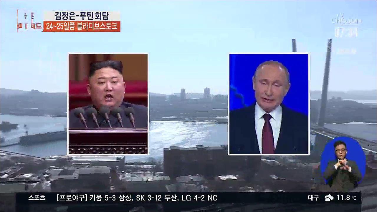 '다음주 북러 정상회담'…블라디보스토크서 김창선 포착