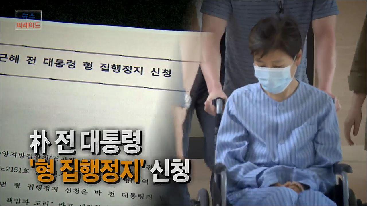 [영상뉴스] 박근혜 형 집행정지 신청에 엇갈린 정치권