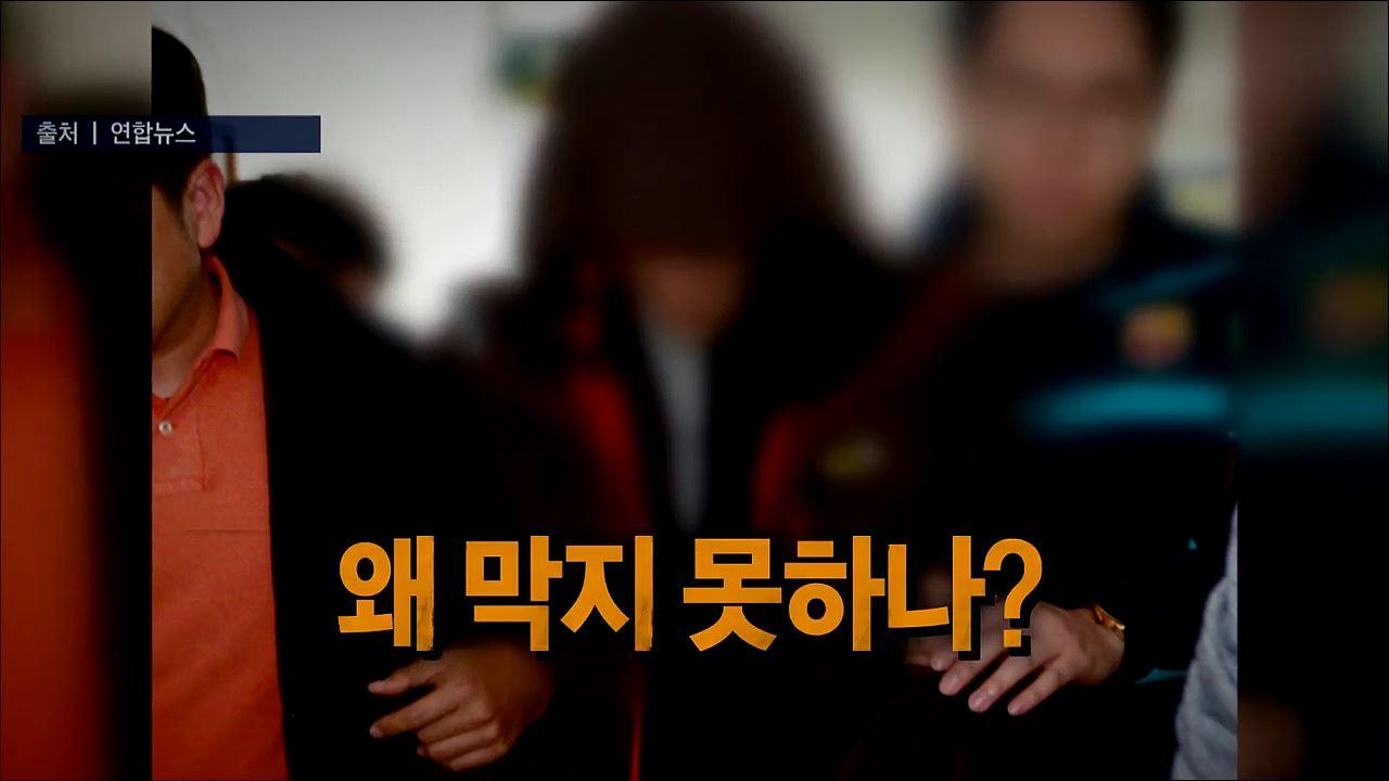 [영상뉴스] 반복되는 조현병 참사…왜 막지 못하나?