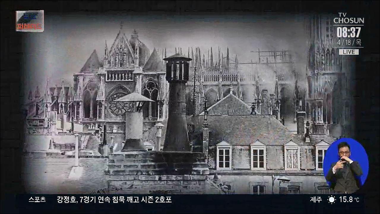 [아침에 한 장] 두 번의 세계대전도 이겨낸 노트르담 대성당