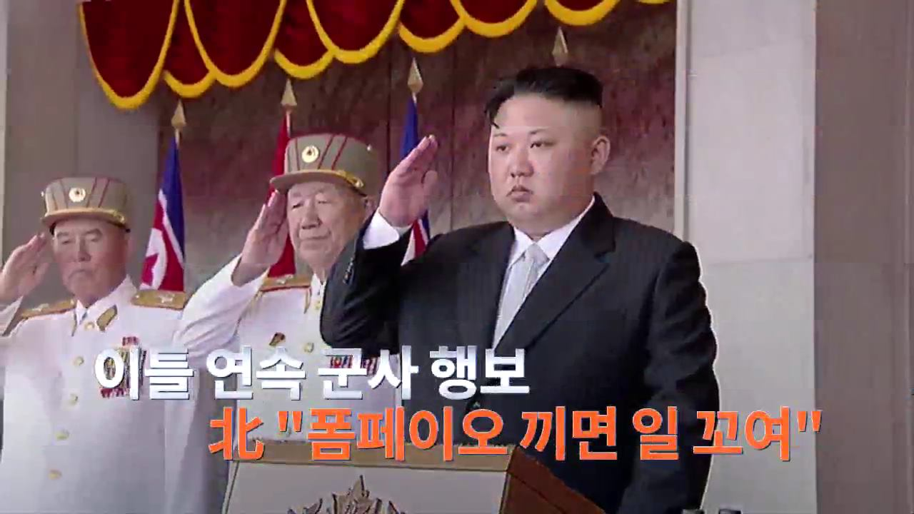 4월 18일 '뉴스 9' 헤드라인