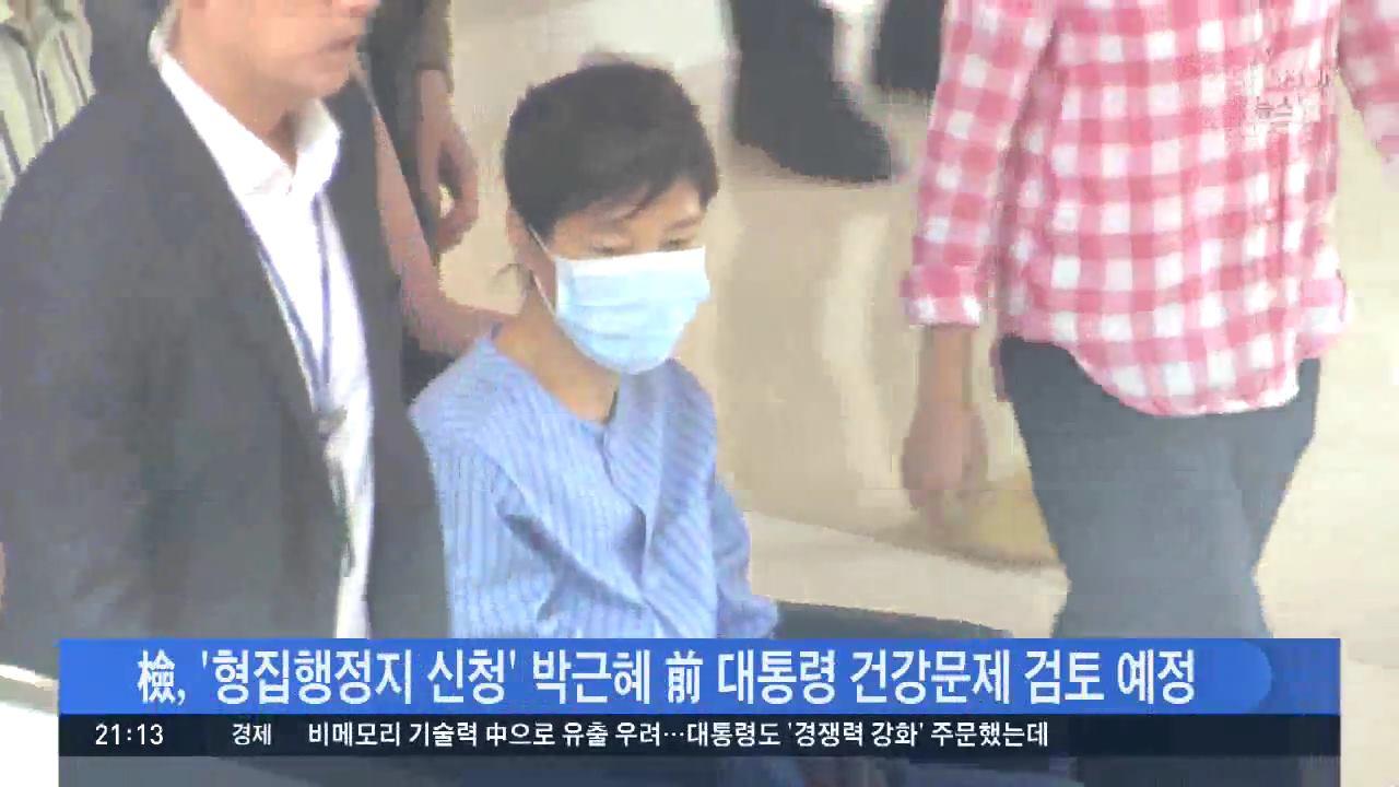 檢, '박근혜 척추질환' 내주 검토…윤석열이 최종 결정