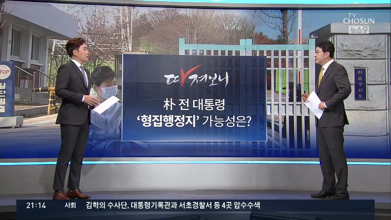 [따져보니] '박근혜 형 집행정지' 가능? 법률가 의견은