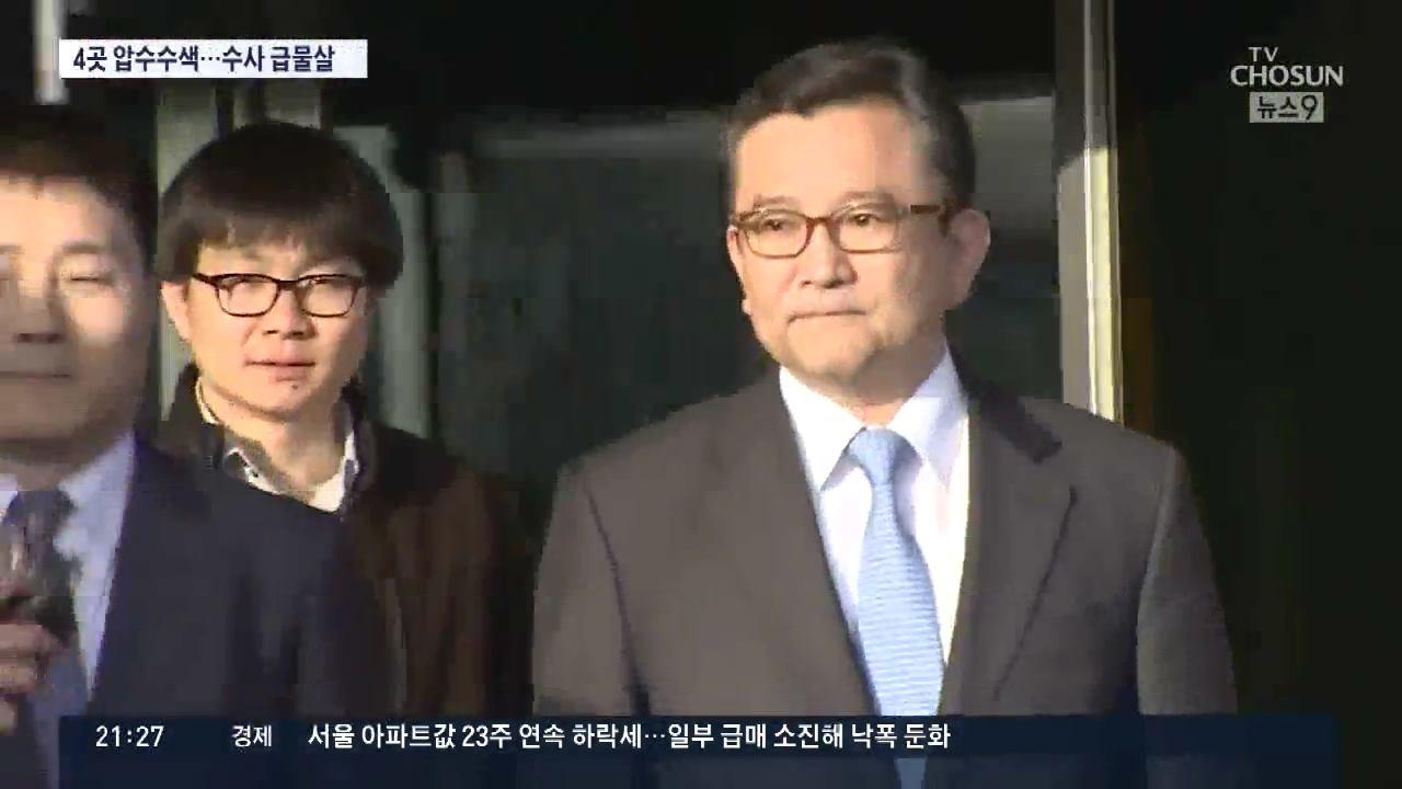 김학의 수사단, 4곳 압수수색…'영상 입수 미스터리' 밝힌다