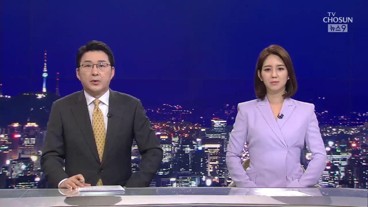 4월 18일 '뉴스 9' 클로징