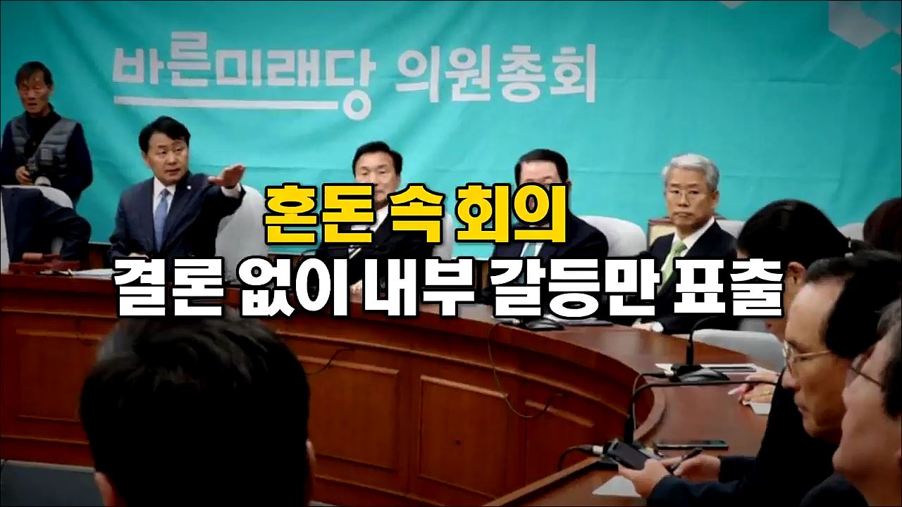 [영상뉴스] 바른미래당 혼돈 속 회의…내부 갈등만 표출