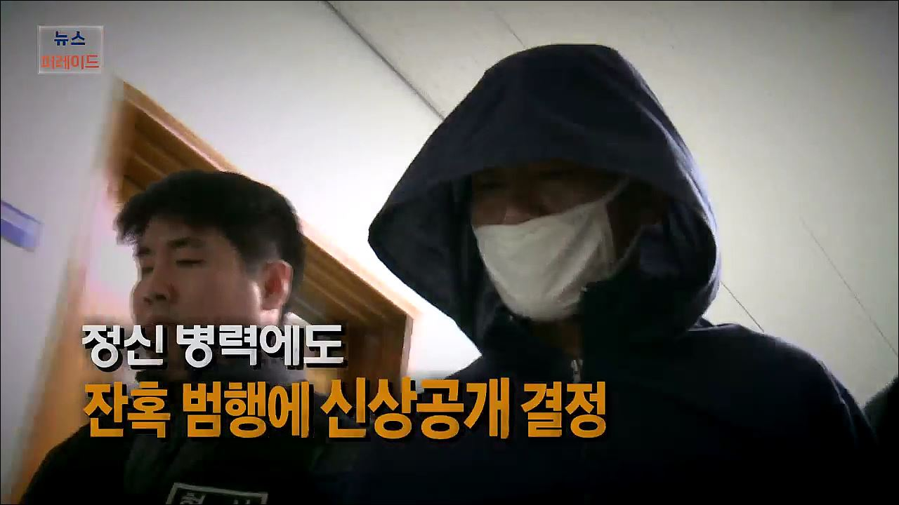 [영상뉴스] 안인득, 정신 병력에도 신상공개 결정