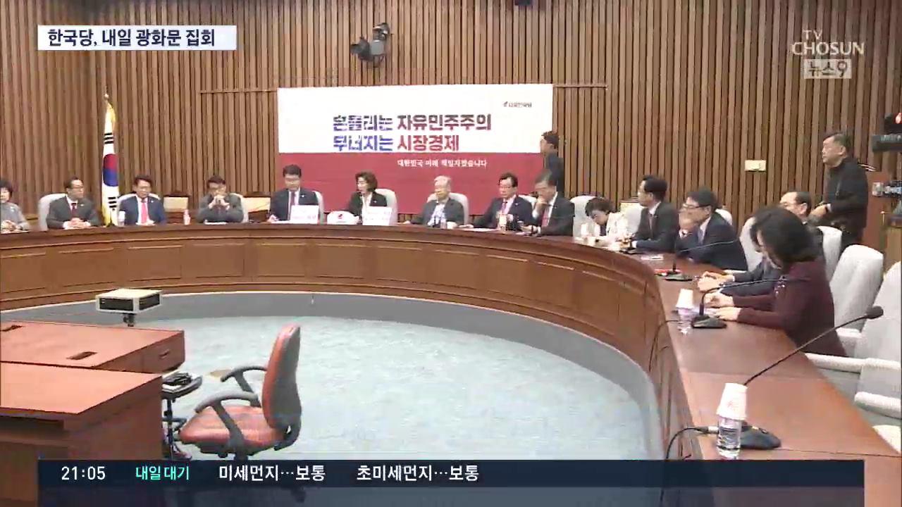 '좌파독재 퍼즐 완성' 한국당, 20일 1만명 집회 예고