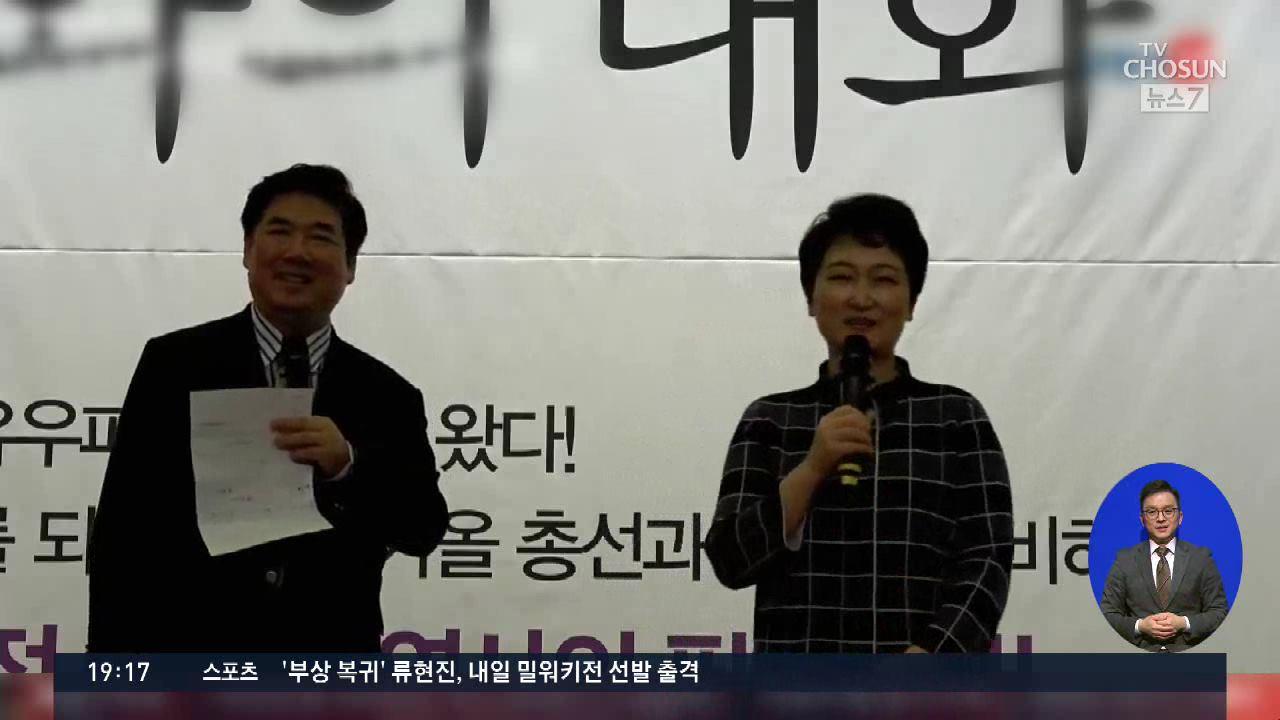 이언주 '총선 전 한국당과 함께하겠다'…하태경 '잘 가라'