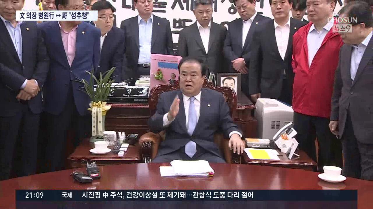 거친 몸싸움…문희상 병원행, 野 '의장이 女의원 성추행'