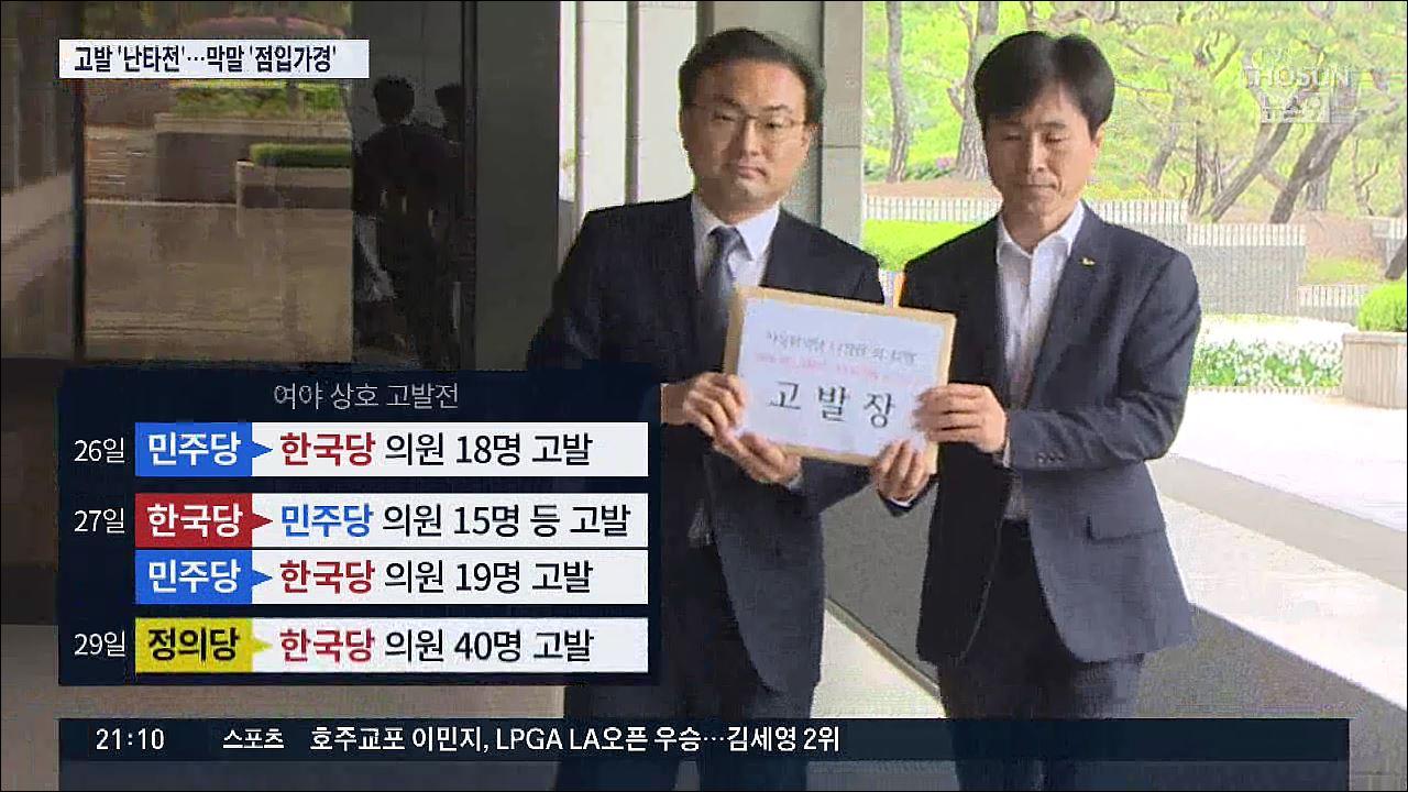 고발전 격화…이해찬 '도둑들' vs 나경원 '홍위병'