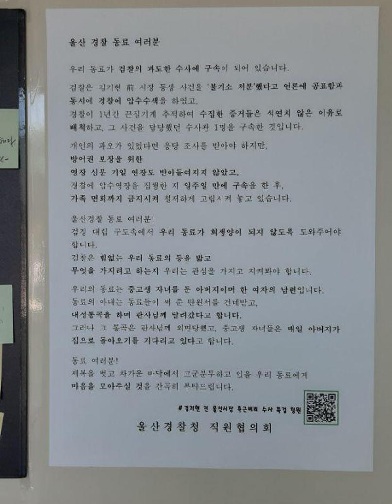 울산경찰, 구속된 '前 울산시장 동생' 경찰 수사관 위해 모금 활동
