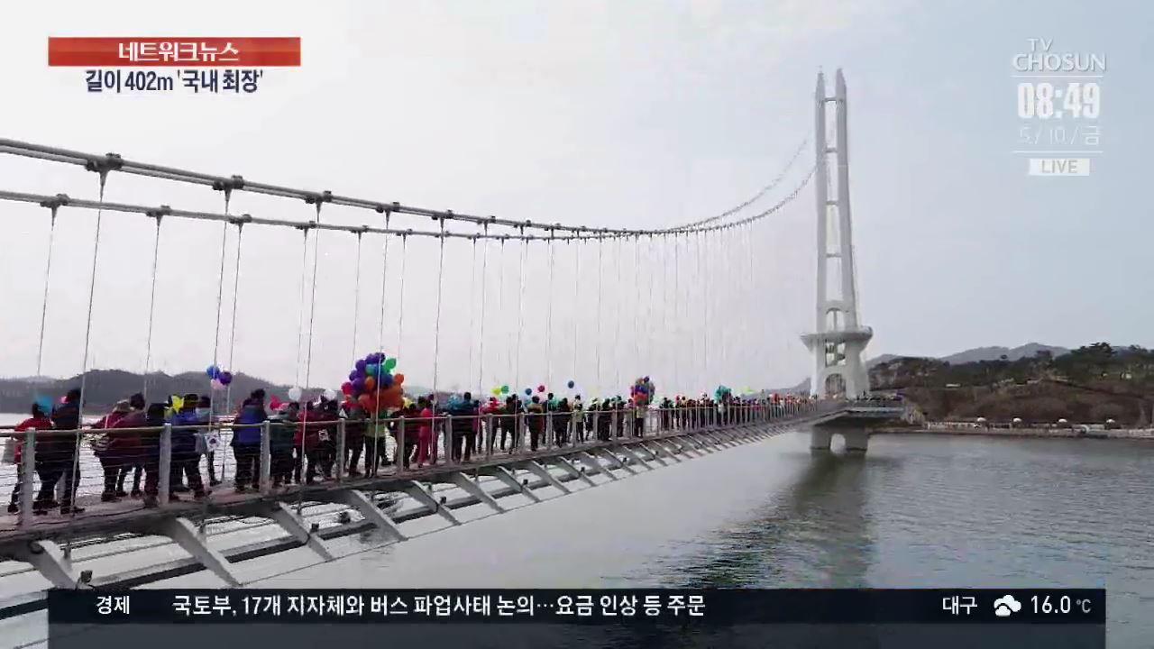 '국내 최장' 예당호 출렁다리…예산군 명물..