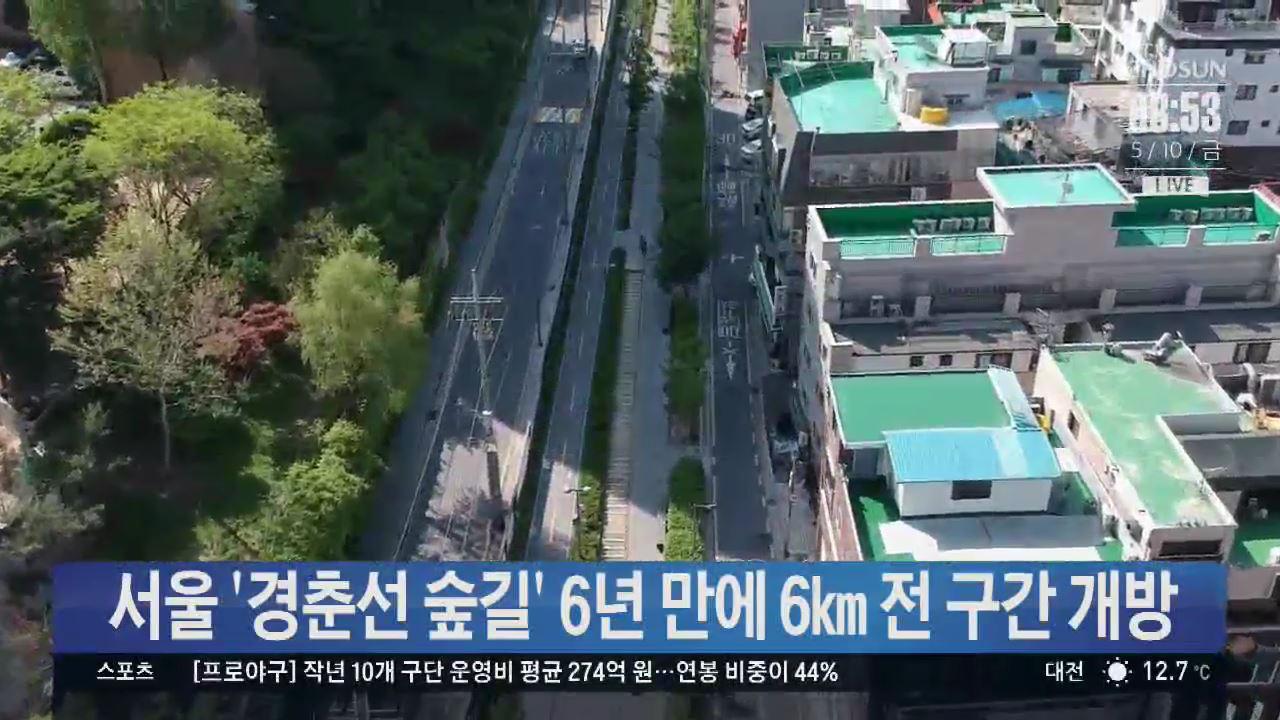 서울 '경춘선 숲길' 6년 만에 6㎞ 전 구간 ..