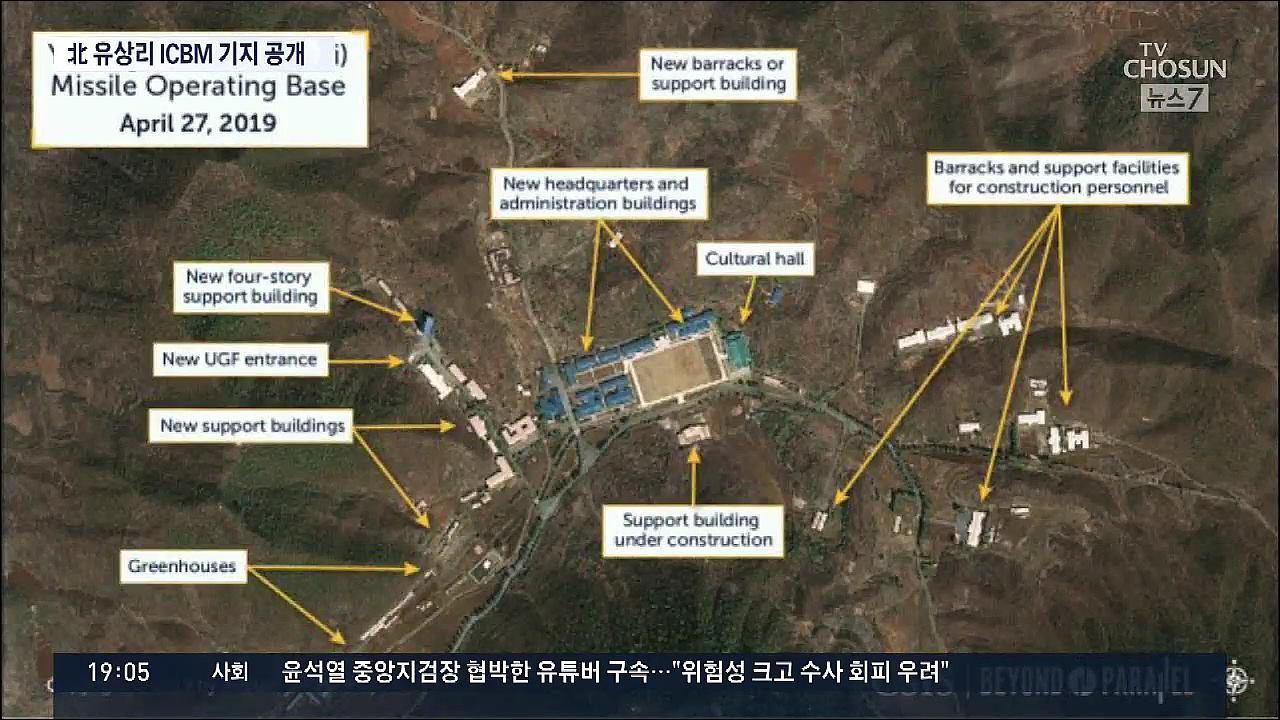 北 유상리 미사일 기지 포착…'ICBM급 보관 가능성'