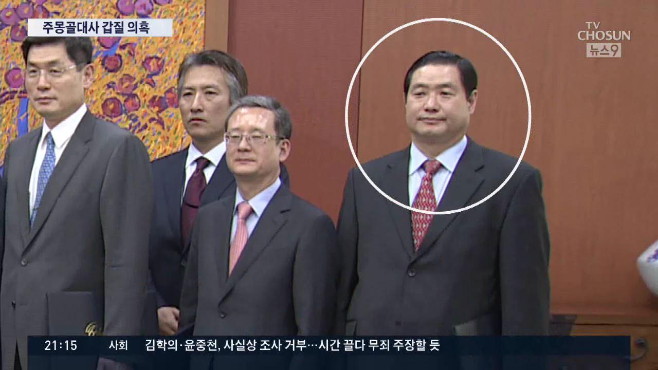 駐몽골 대사, 비자 브로커 유착·갑질 의혹…또 나사 풀린 외교부