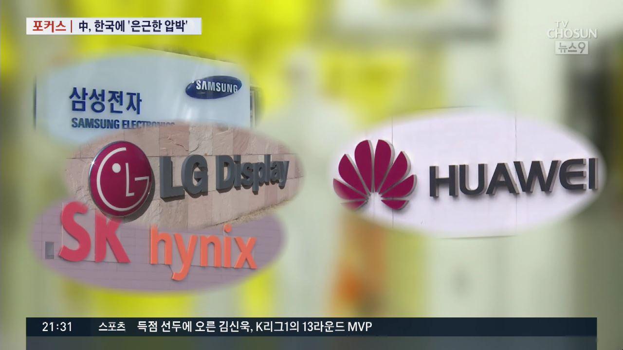[포커스] '화웨이 부품'과 '파로호' 사이…난감해진 한국