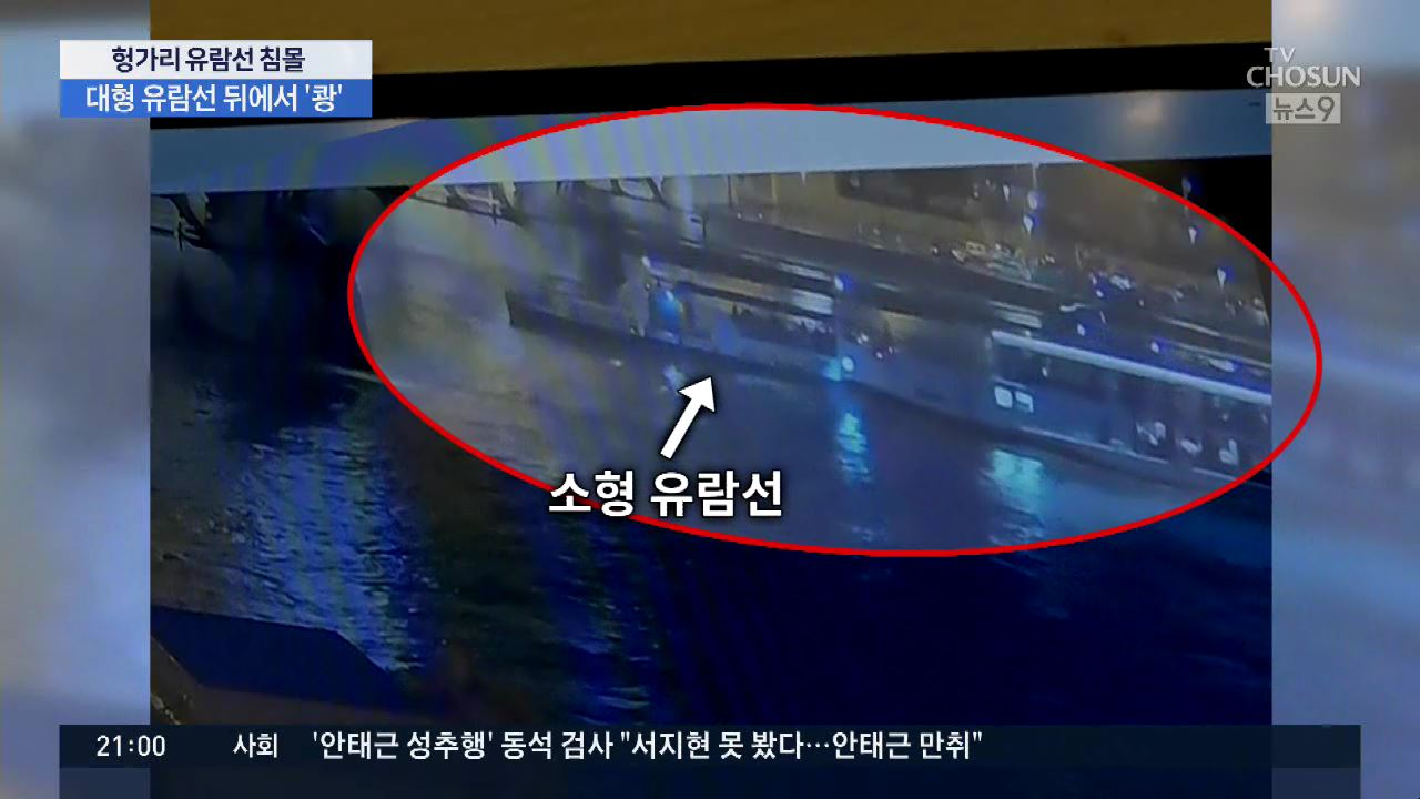 한국인 33명 탄 헝가리 유람선 침몰…7명 사망·19명 실종