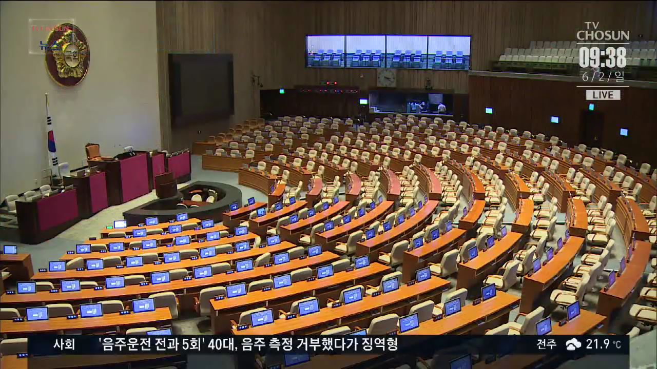 '국회 정상화' 협상 분수령…오늘 3당 원내대표 담판 가능성
