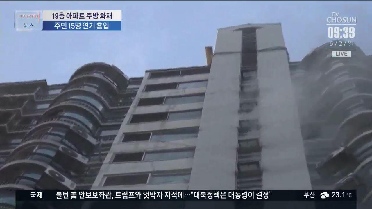 고층 아파트 주방 화재로 주민 대피…섬유공장서도 불