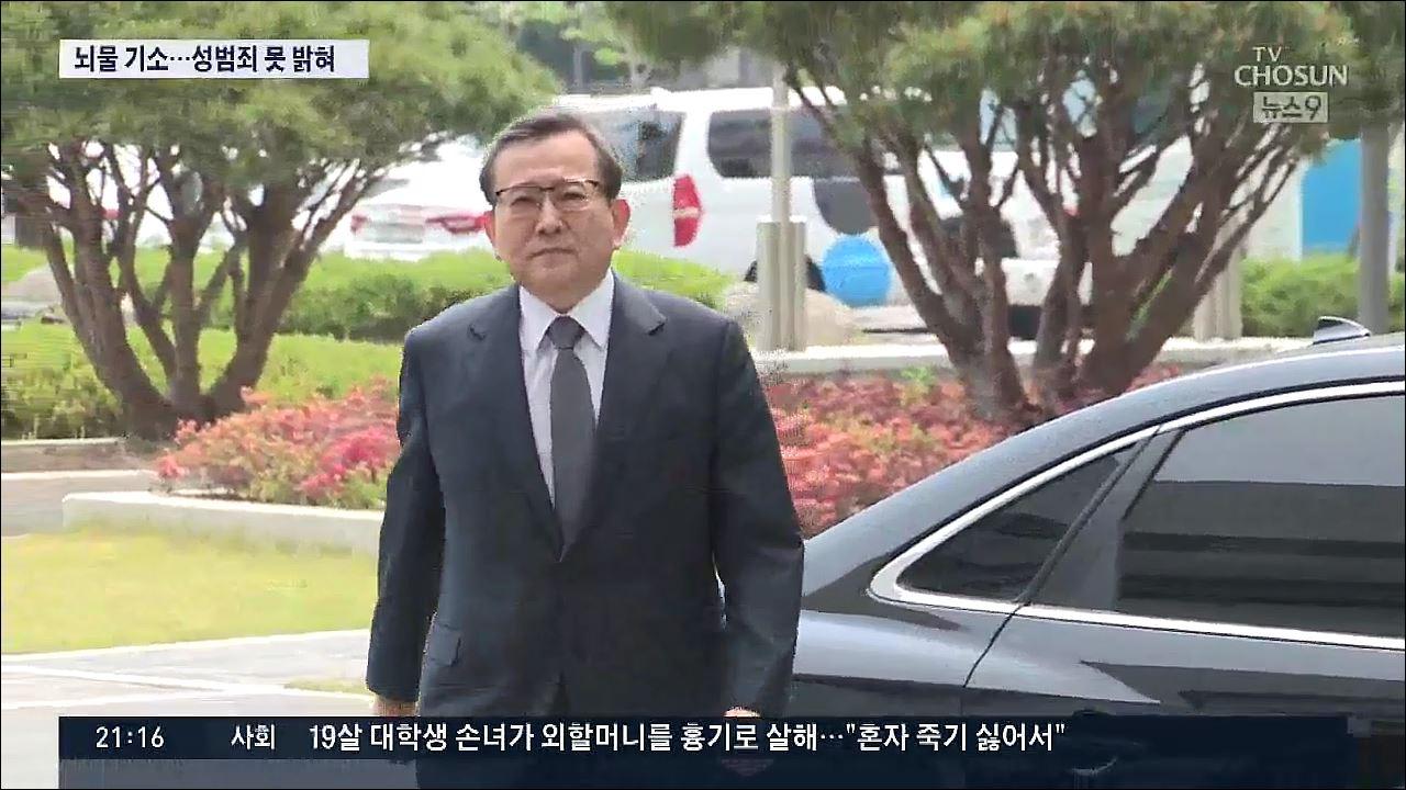 檢, 김학의 뇌물 혐의만 기소…결국 '용두사미'?