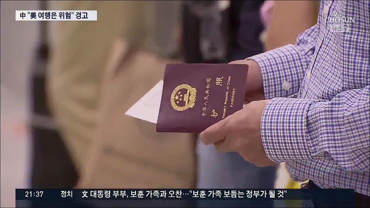 中, '유커'로 대미 보복?…'美 여행 안전주의보' 발령