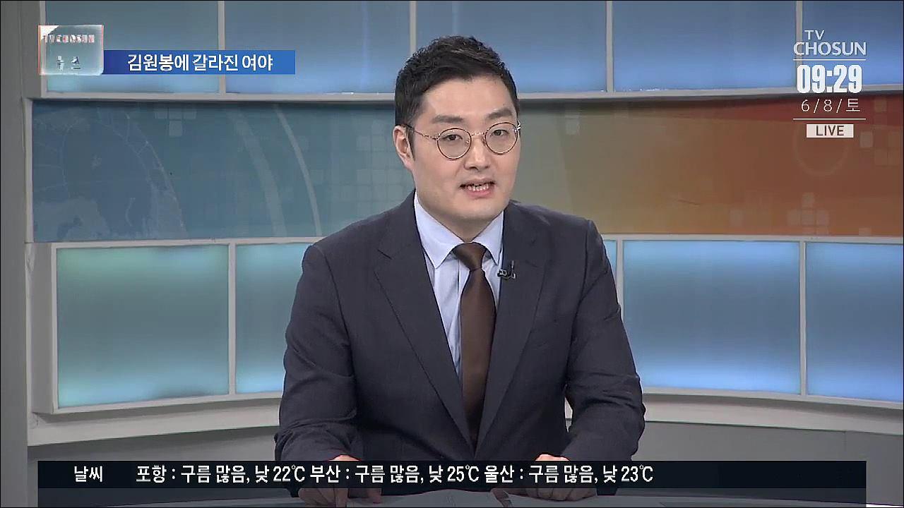 이번엔 '김원봉 논쟁'…국회 정상화는 언제?