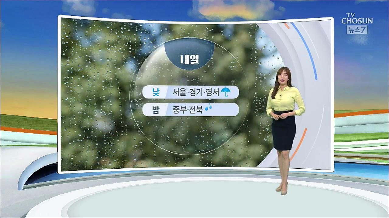 [날씨] 내일 낮부터 다시 비…월요일 아침까지 이어져