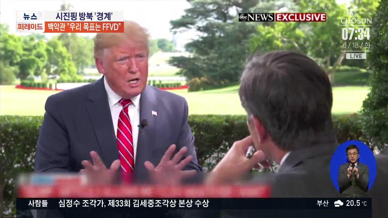 美 '우리 목표는 FFVD'…靑 '비핵화협상 재개 기대'