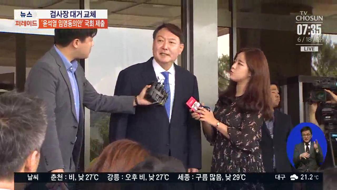 靑, 이르면 오늘 '윤석열 임명동의안' 국회 제출